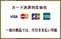 カード決済対応会社 一部商品で代引き可能