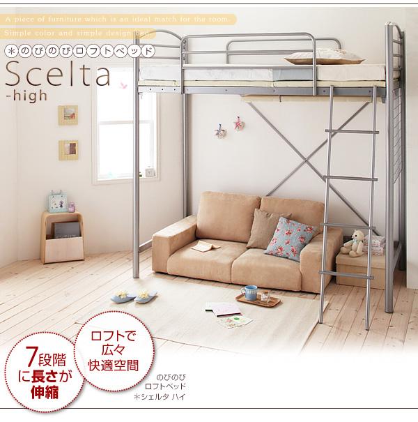 のびのびロフトベッド【Scelta-high】シェルタハイ