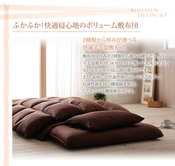 全9色!羊毛混ボリューム敷布団×羽根布団8点セット