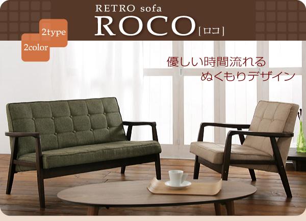 レトロソファ【ROCO】ロコ