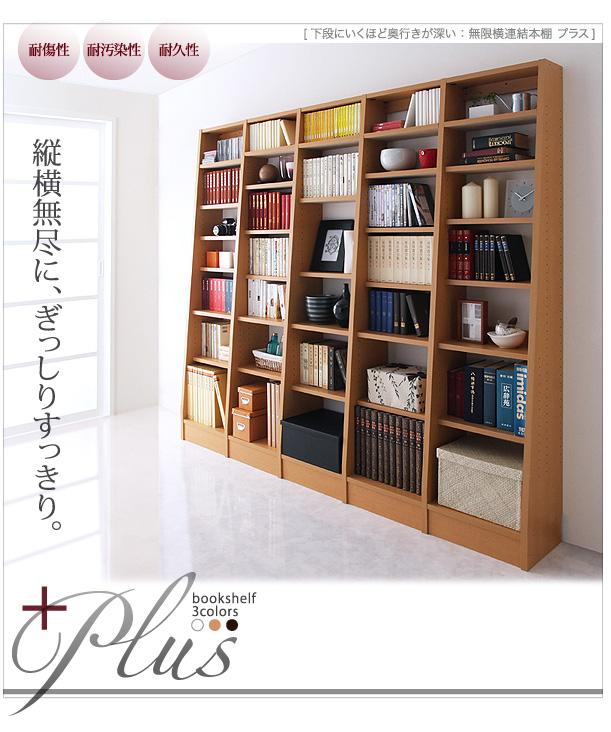 無限横連結本棚【+Plus】プラス