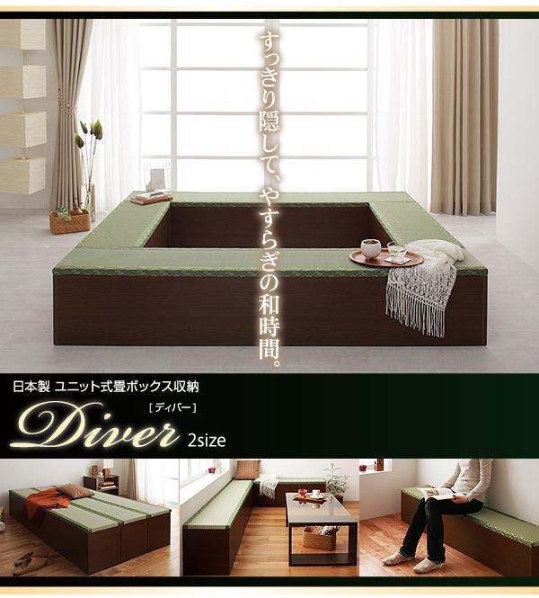 日本製ユニット式畳ボックス収納【Diver】ディバー