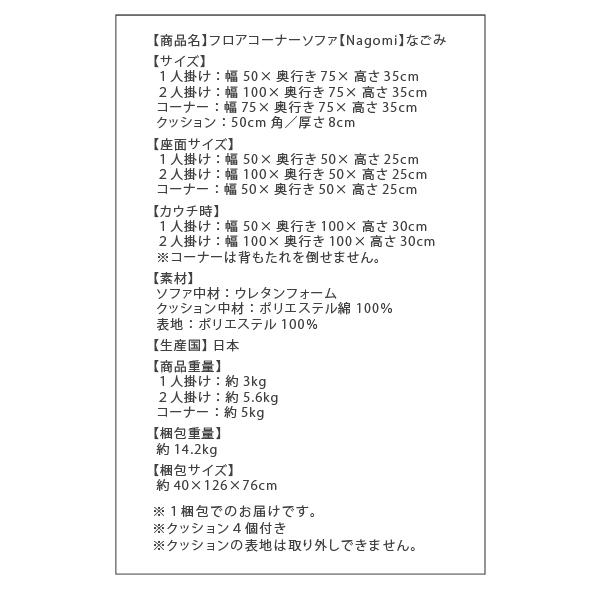 フロアコーナーソファ【Nagomi】なごみ