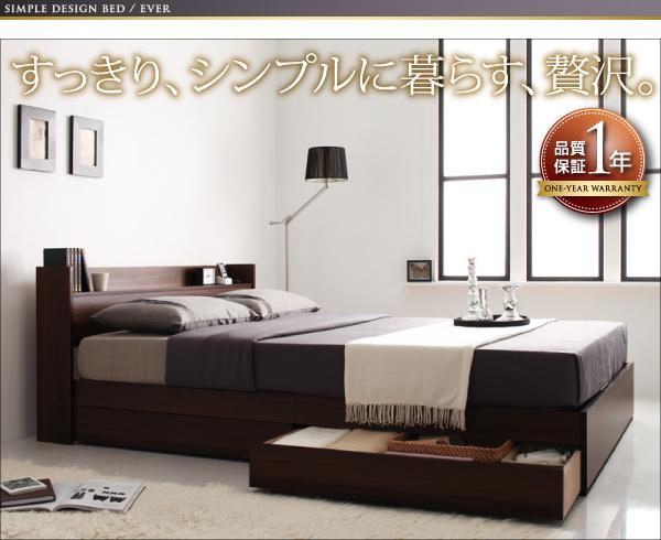 すっきり、シンプルに暮らす、贅沢。コンセント付き収納ベッド【Ever】エヴァー