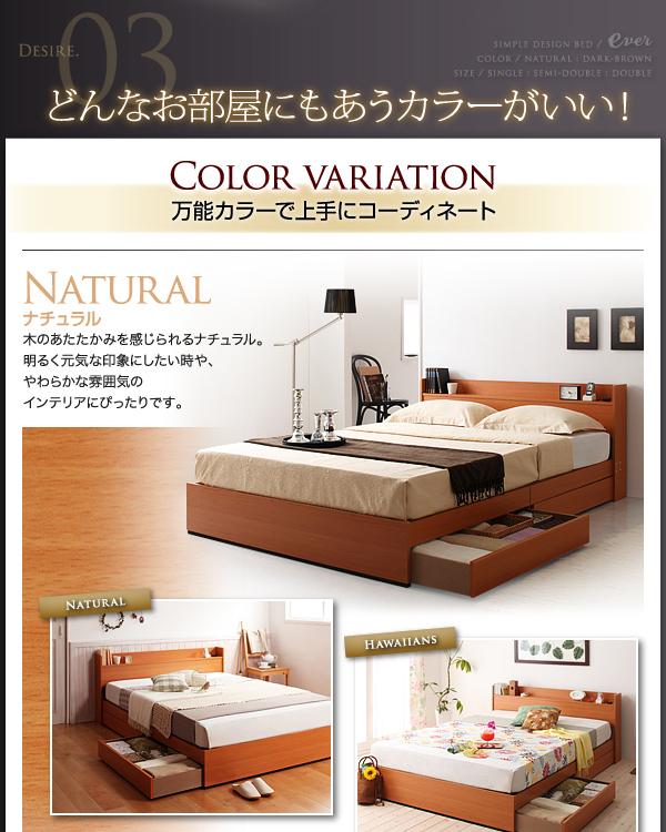 Desire03:どんなお部屋にもあうカラーがいい!Color variation 万能カラーで上手にコーディネートナチュラル:木のあたたかみを感じられるナチュラル。明るく元気な印象にしたい時や、やわらかな雰囲気のインテリアにぴったりです。