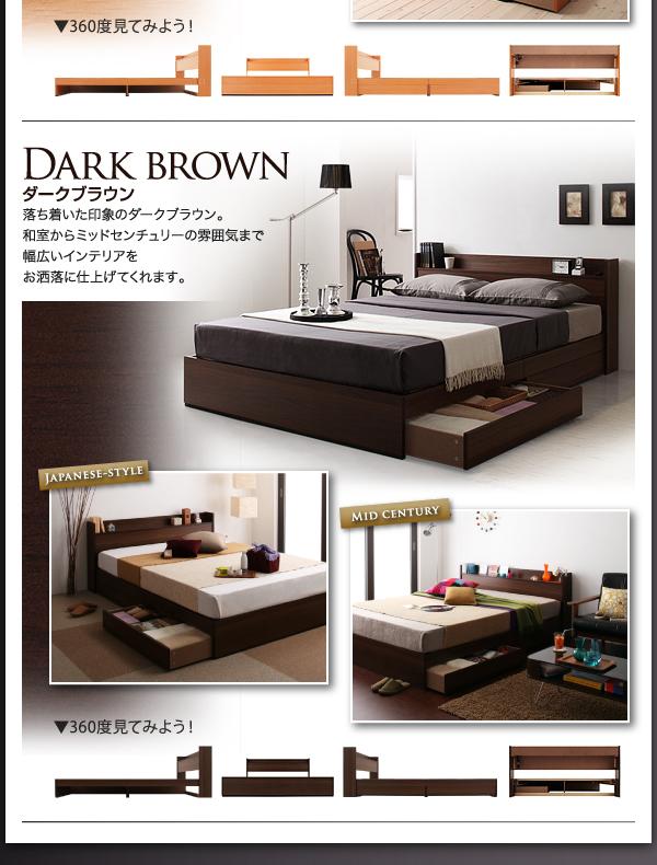 ダークブラウン:落ち着いた印象のダークブラウン。和室からミッドセンチュリーの雰囲気まで幅広いインテリアをお洒落に仕上げてくれます。