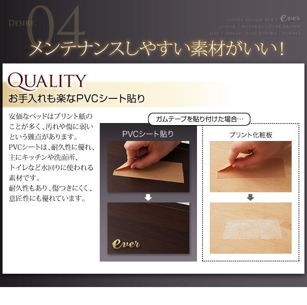 Desire04:メンテナンスしやすい素材がいい!Quality お手入れも楽なPVCシート貼り安価なベッドはプリント紙のことが多く、汚れや傷に弱いという難点があります。PVCシートは、耐久性に優れ、主にキッチンや洗面所、トイレなど水回りに使われる素材です。耐久性もあり、傷つきにくく、意匠性にも優れています。