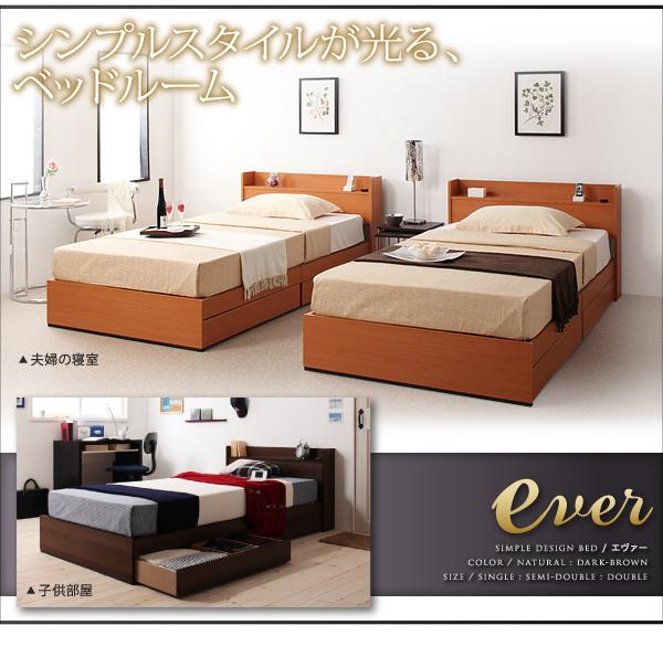 シンプルスタイルが光る、ベッドルームコンセント付き収納ベッド【Ever】エヴァー