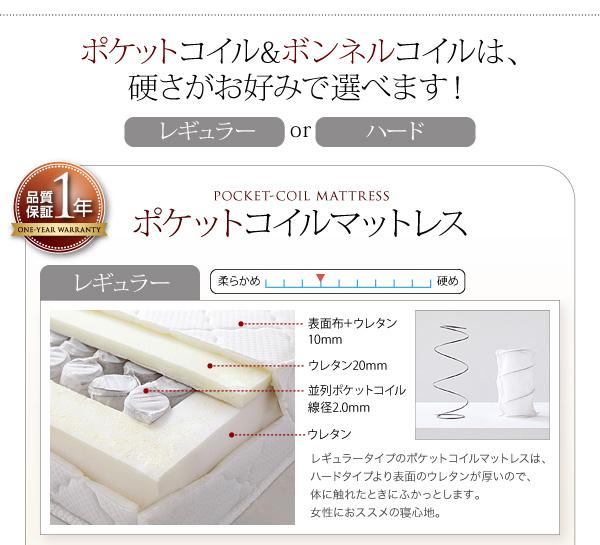 ■ポケットコイルとボンネルコイルは、硬さがお好みで選べます!●ポケットコイルマットレス:レギュラー&ハード●【1年間保証】<レギュラー>レギュラータイプのポケットコイルマットレスは、ハードタイプより表面のウレタンが厚いので、体に触れたときにふかっとします。女性におススメの寝心地。表面布+ウレタン10mm、ウレタン20mm、並列ポケットコイル線径2.0mm。