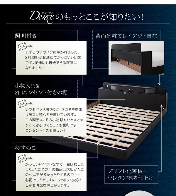 照明・コンセント付きフロアベッド【Dewx】デュークス