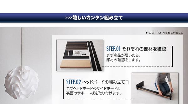 棚・コンセント付きフロアベッド【Skyline】スカイライン