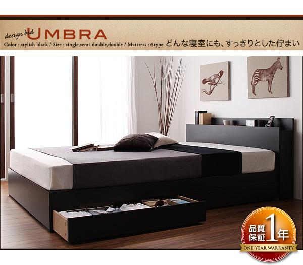 どんな寝室にも、すっきりとした佇まい。棚・コンセント付き収納ベッド【Umbra】アンブラ