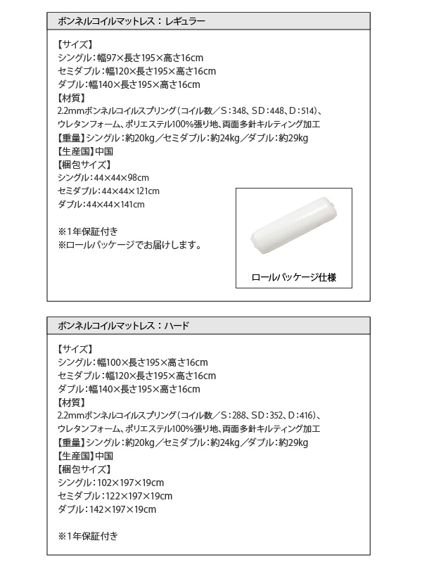 ボンネルコイルマットレス:レギュラー付き ボンネルコイルマットレス:ハード付き