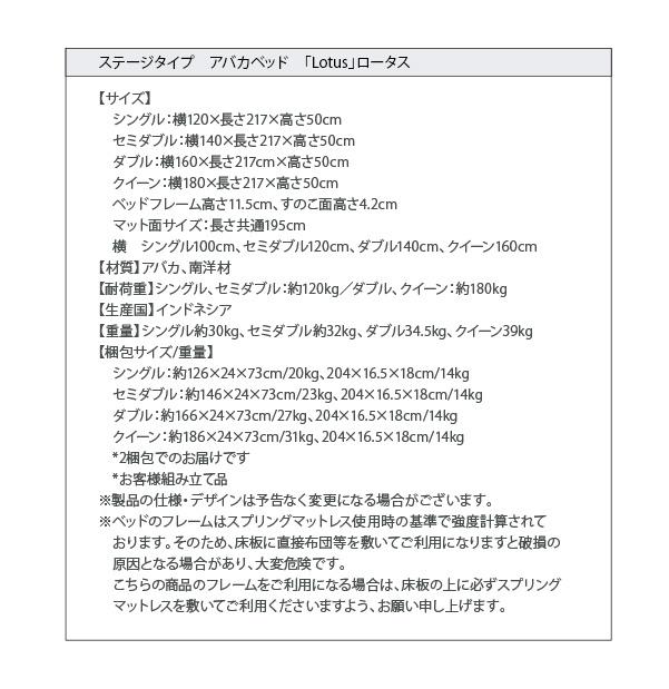 ステージタイプ アバカベッド【Lotus】ロータス