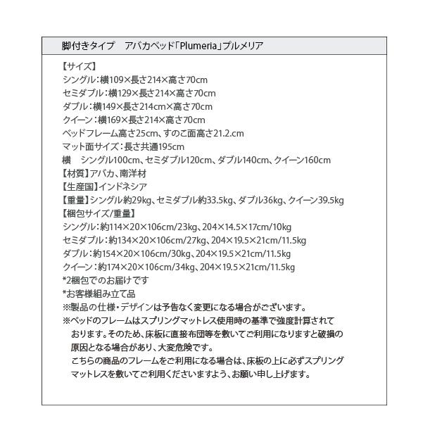 脚付きタイプ アバカベッド【Plumeria】プルメリア