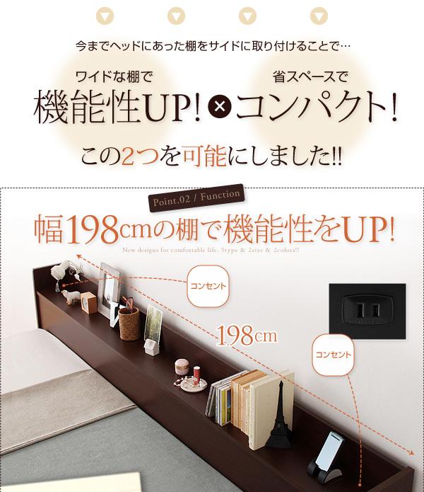 サイドボードタイプ・コンセント付き収納ベッド【alto】アルト