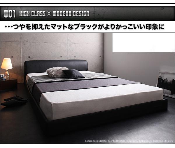 モダンデザインレザーフロアベッド【SOFle】ソフレ