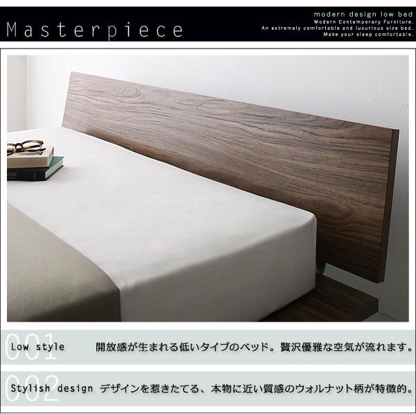 開放感が生まれる低いタイプのベッド