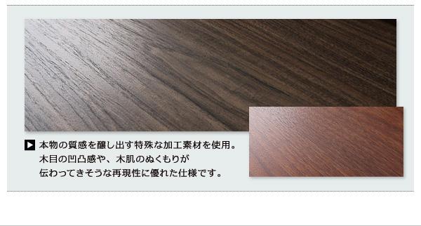 本物と見間違えるほど、美しいウォルナット柄の素材を使用