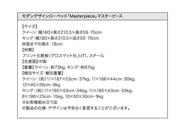 ●ベッドフレーム●【サイズ】クイーン:幅160×長さ210.5×高さ59・70cmキング:幅180×長さ210.5×高さ59・70cm