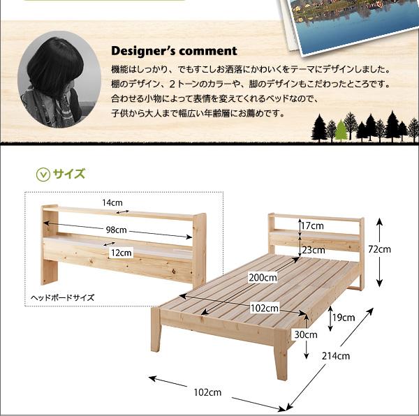 北欧デザインコンセント付きすのこベッド【Stogen】ストーゲン