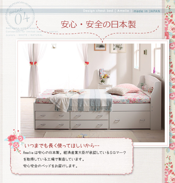 カントリー調棚付きチェストベッド【Amelie】アメリ