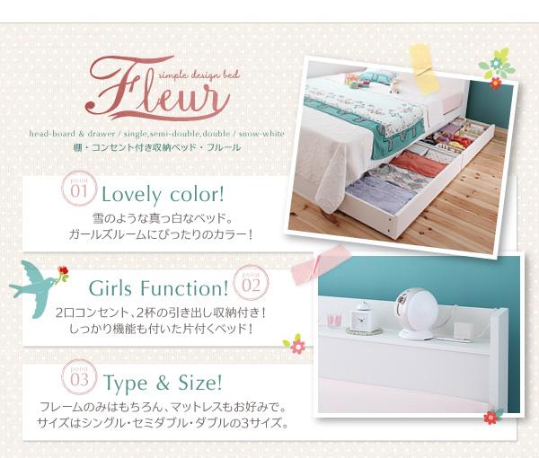 棚・コンセント付き収納ベッド【Fleur】フルール 2口コンセント、2杯の引き出し収納付き!