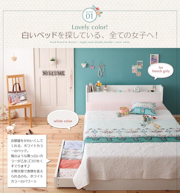 棚・コンセント付き収納ベッド【Fleur】フルール サイズはシングル・セミダブル・ダブルの3サイズ。
