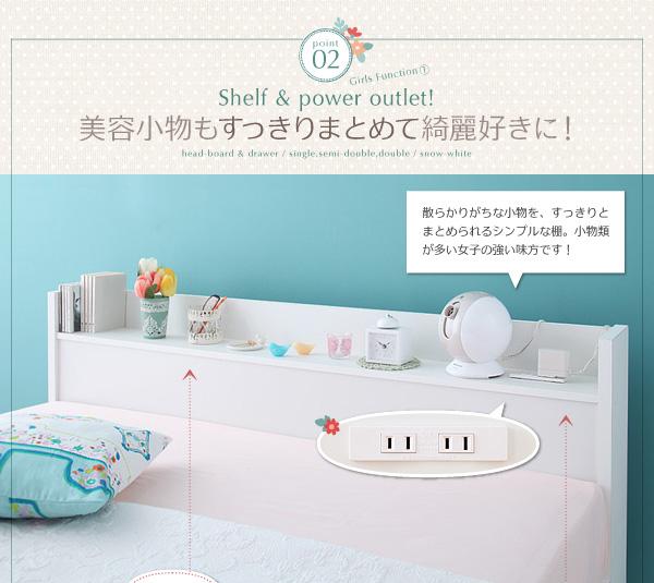 棚・コンセント付き収納ベッド【Fleur】フルール 美容小物もすっきりまとめて綺麗好きに!