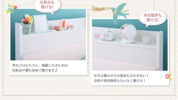 棚・コンセント付き収納ベッド【Fleur】フルール 引き出し収納で片付け上手に!