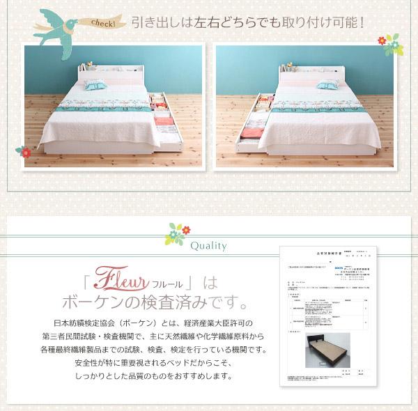 棚・コンセント付き収納ベッド【Fleur】フルール ボーケンの検査済みです