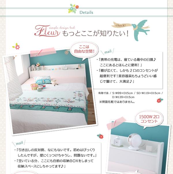 棚・コンセント付き収納ベッド【Fleur】フルール 衛生と環境負荷に配慮したマットレス