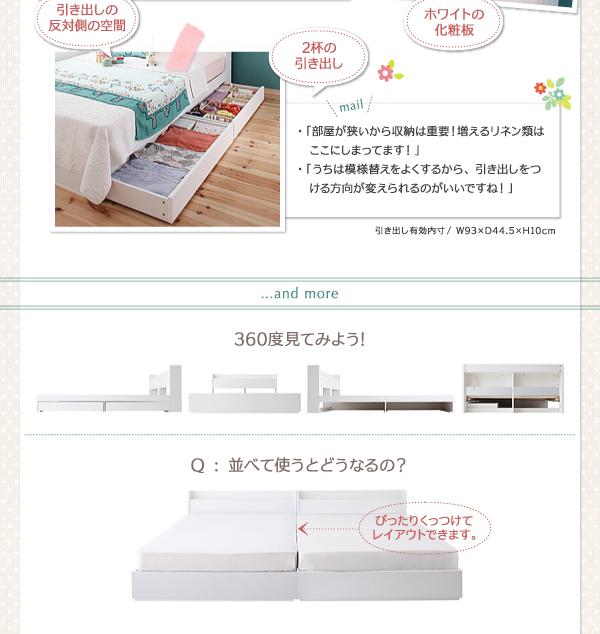 棚・コンセント付き収納ベッド【Fleur】フルール 安心のフランスベッド品質をお届けします。