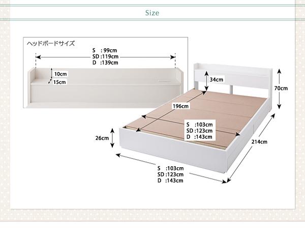 棚・コンセント付き収納ベッド【Fleur】フルール 【カラー】ホワイト