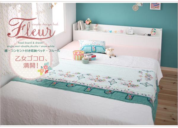 棚・コンセント付き収納ベッド【Fleur】フルール 商品価格表