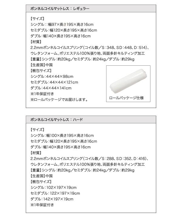 棚・コンセント付き収納ベッド【Fleur】フルール ボンネルコイルマットレス:レギュラー付き ボンネルコイルマットレス:ハード付き