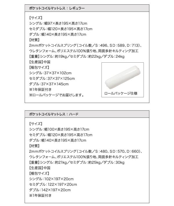 棚・コンセント付き収納ベッド【Fleur】フルール ポケットコイルマットレス:レギュラー付き ポケットコイルマットレス:ハード付き