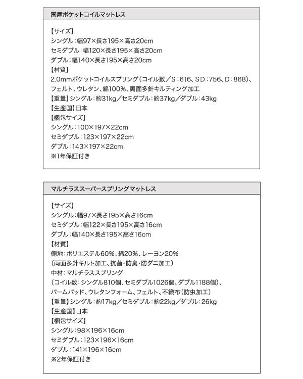 棚・コンセント付き収納ベッド【Fleur】フルール 国産ポケットコイルマットレス マルチラススーパースプリングマットレス