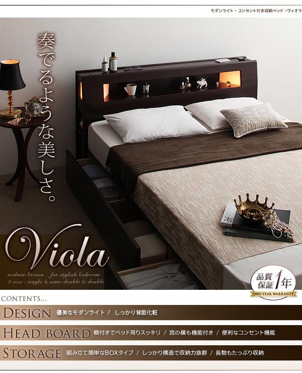 モダンライト・コンセント付き収納ベッド【Viola】ヴィオラ