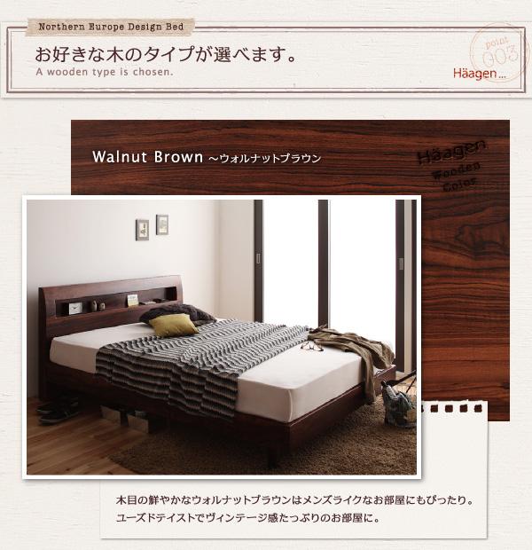 Walnut Brown〜ウォルナットブラウン