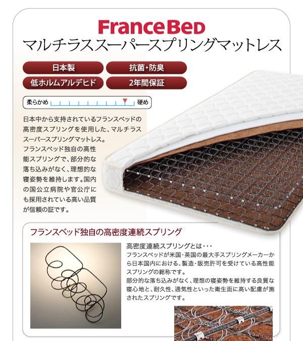 フランスベッド社製 マルチラススーパースプリングマットレス