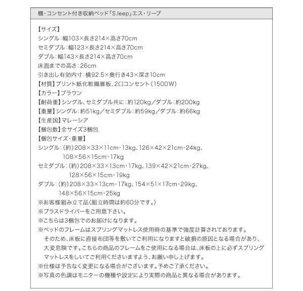 棚・コンセント付き収納ベッド【S.leep】エス・リープ