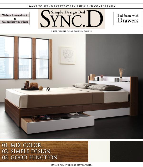 棚・コンセント付き収納ベッド【Sync.D】シンク・ディー01. MIX COLOR.02. SIMPLE DESIGN.03. GOOD FUNCTION