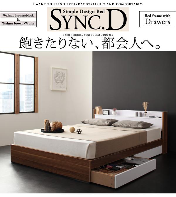 飽き足りない、都会人へ。棚・コンセント付き収納ベッド【Sync.D】シンク・ディー