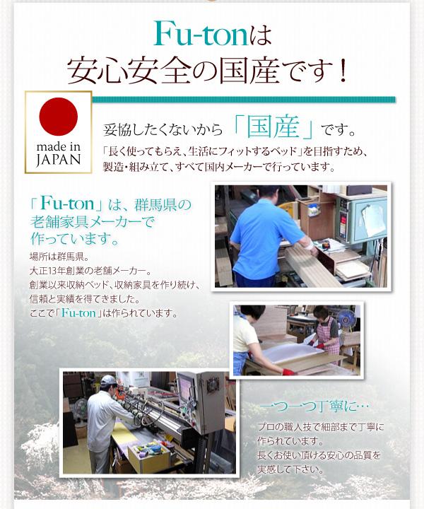 群馬県の老舗家具メーカーが製造<組立設置>