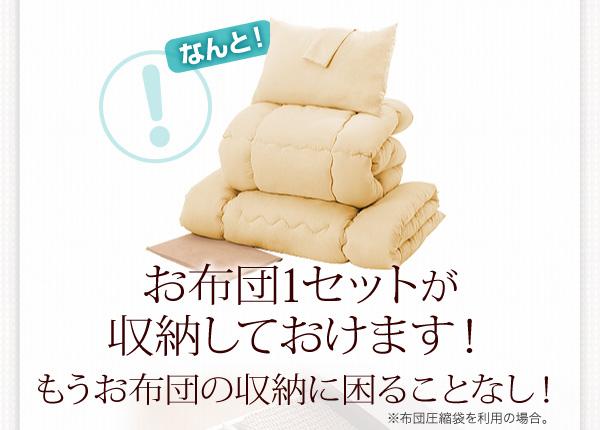 布団が収納できるチェストベッドFu-ton【ふーとん】