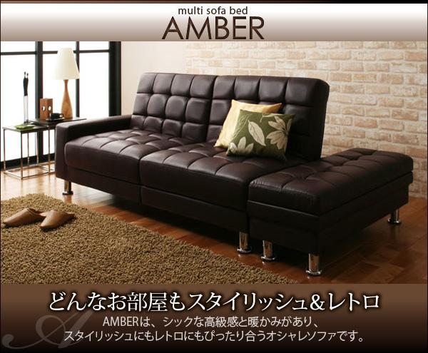 マルチソファベッド【AMBER】アンバー
