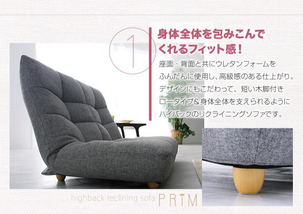 ハイバックリクライニングソファ【PRIM】プリム
