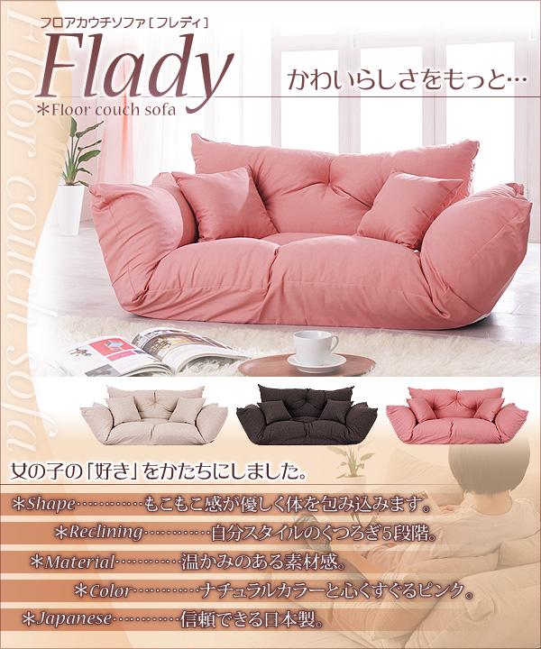 フロアカウチソファ【Flady】フレディ
