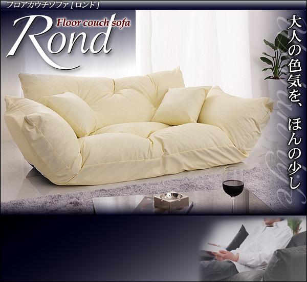 フロアカウチソファ【Rond】ロンド